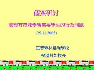 個案研討 處理有特殊學習需要學生的行為問題 (25.11.2005) 匡智翠林晨崗學校        程溫月如校長