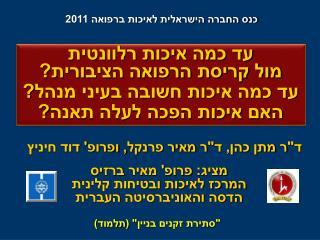 מציג: פרופ' מאיר  ברזיס המרכז לאיכות ובטיחות קלינית הדסה והאוניברסיטה העברית