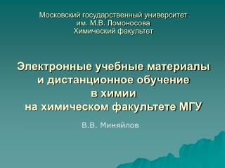 Московский государственный университет им. М.В. Ломоносова Химический факультет