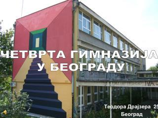Теодора Драјзера   25 Београд