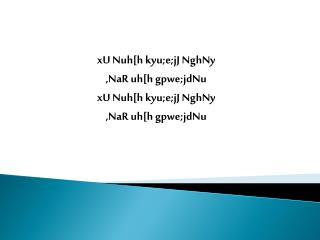 xU Nuh [h  kyu;e;jJ NghNy , NaR  uh[h  gpwe;jdNu xU Nuh [h  kyu;e;jJ NghNy , NaR  uh[h  gpwe;jdNu