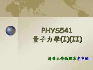 PHYS541 ???? (I)(II)