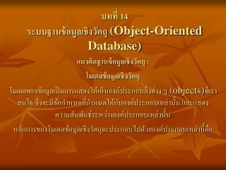 บทที่ 14 ระบบฐานข้อมูลเชิงวัตถุ (Object-Oriented Database)