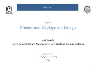فصل 8 – Process and Deployment