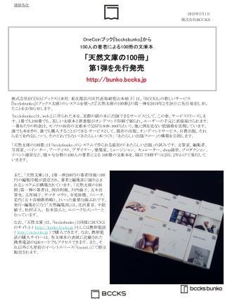 OneCoin ブック 『bccksbunko』 から 100 人の著者による 100 冊の文庫本 「天然文庫の 100 冊 」 第 1 弾を先行発売 bunko.bccks.jp