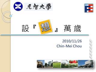 2010/11/26 Chin-Mei Chou