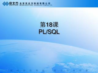 第 18 课 PL/SQL