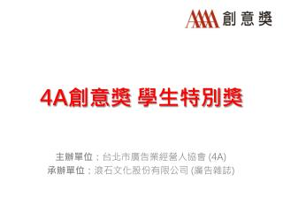 4A 創意 獎 學生特別獎