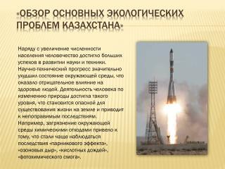 «Обзор основных экологических проблем Казахстана»