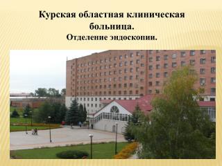 Курская областная клиническая больница. Отделение эндоскопии.