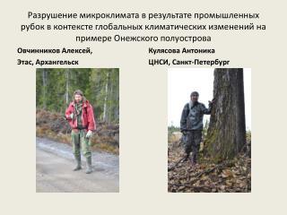 Овчинников Алексей,  Этас, Архангельск