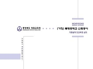 ■ 프로젝트 진행 경과 보고 ▶  04/20 :  설계 용역 계약 ▶  04/21-04/27 :  학교 자료 수집 및 분석 ,  우수 학교 시설 답사
