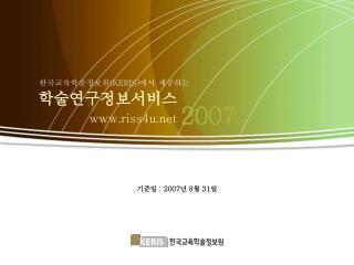 한국교육학술정보원 (KERIS) 에서 제공하는