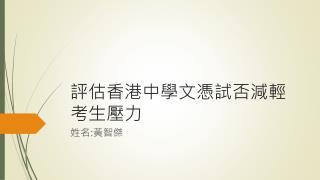 評估香港中學文憑試否減輕考生壓力
