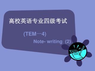 高校英语专业四级考试 (TEM 一 4)