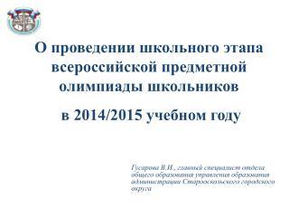 О проведении школьного этапа всероссийской предметной олимпиады школьников