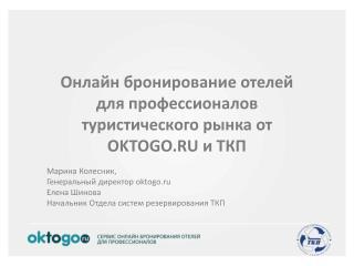 Онлайн бронирование отелей для профессионалов туристического рынка от  OKTOGO.RU  и ТКП