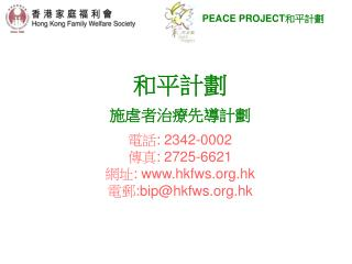 PEACE PROJECT 和平計劃