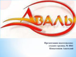 Презентация подготовлена:  студент группы № 4061 Копытенков Анатолий