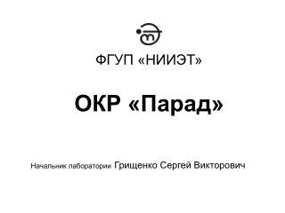 ОКР «Парад»