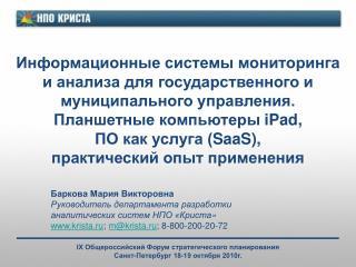 Баркова Мария Викторовна Руководитель департамента разработки  аналитических систем НПО « Криста »