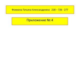 Фомкина Татьяна Александровна   218 – 726 - 277