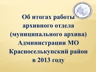 На  1 января 2014 в списке источников комплектования –  33 организации
