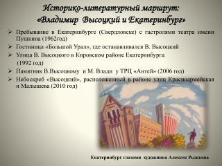 Историко-литературный маршрут:  «Владимир  Высоцкий и Екатеринбург»