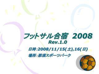 フットサル合宿 2008 Rev.1.0