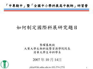 黎耀基教授 大葉大學生物科技暨資源學院院長 清華大學生命科學系