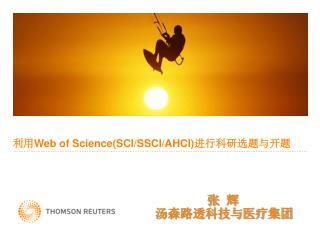 利用 Web of Science(SCI/SSCI/AHCI) 进行科研选题与开题