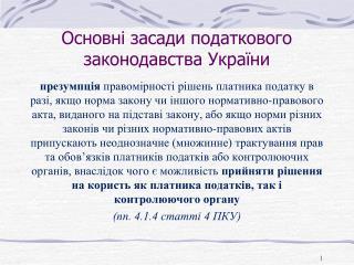 Основні засади податкового законодавства України