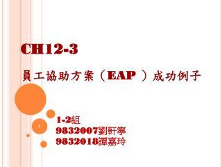 CH12-3 員工協助方案( EAP  )成功例子