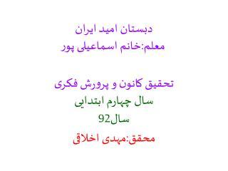 دبستان امید ایران معلم:خانم اسماعیلی پور