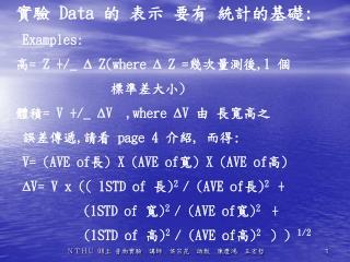 實驗  Data  的 表示 要有 統計的基礎 : Examples: 高 = Z +/_   Z(where    Z = 幾次量測後 ,1  個 標準差大小 )