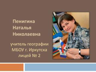 Пенигина Наталья Николаевна