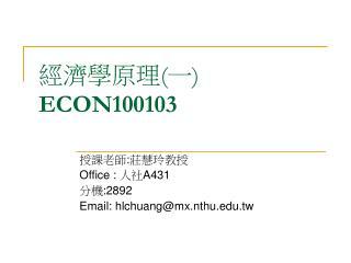 ????? ( ? )  ECON100103