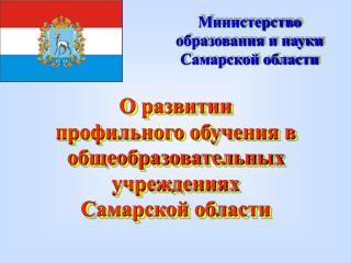 О развитии  профильного обучения в общеобразовательных учреждениях  Самарской области