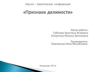 Научно - практическая  конференция «Признаки делимости»