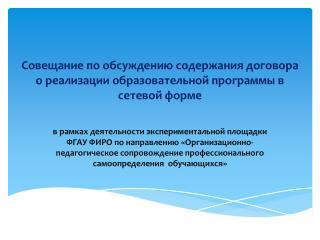 Совещание по обсуждению содержания договора о реализации образовательной программы в сетевой форме
