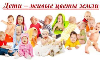 Дети – живые цветы земли
