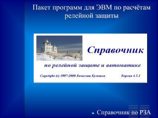 Пакет программ для ЭВМ по расчётам релейной защиты