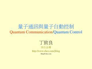 量子通訊與量子自動控制 Quantum Communication / Quantum Control