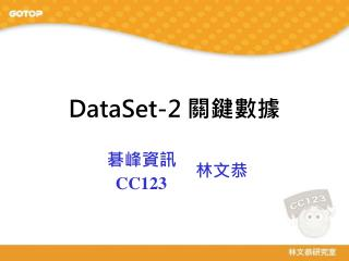 DataSet-2  關鍵數據