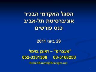 הסגל האקדמי הבכיר אוניברסיטת תל-אביב כנס פורשים