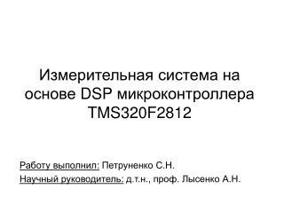 Измерительная система на основе  DSP  микроконтроллера  TMS320F2812