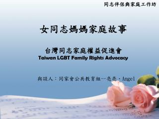 ????????? ??????????? Taiwan LGBT Family Rights Advocacy
