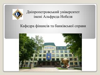 Дніпропетровський університет                                  імені Альфреда Нобеля