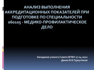 Заседание ученого Совета ВГМУ 27.04.2012 Декан В.Б.Туркутюков