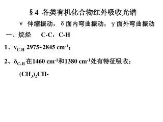 § 4   各类有机化合物红外吸收光谱